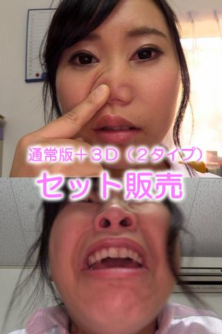 鼻観察・くしゃみ鼻水梁川かりん(通常版+3D)