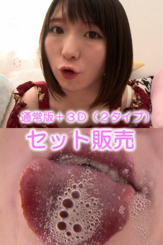 バーチャルベロキス 篠崎みお(通常版+3D)