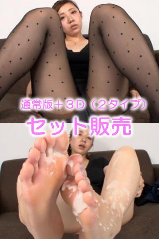 素人娘あずさちゃんの脚観察(通常版+3D)