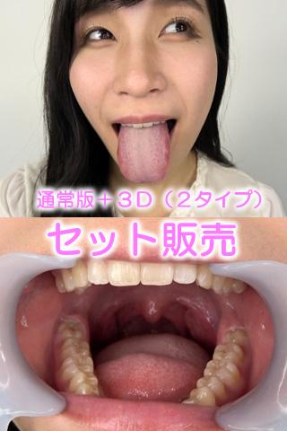 素人娘みさきちゃんのベロ観察・ベロ唾液フェチズム(通常版+3D)