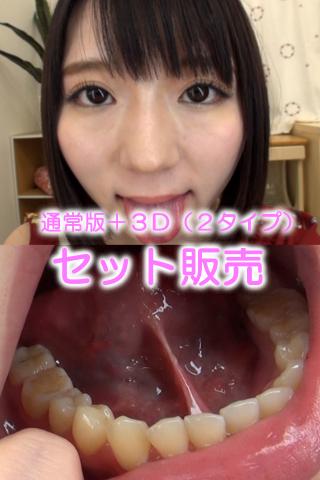 篠崎みおちゃんの舌・口内自撮り(通常版+3D)