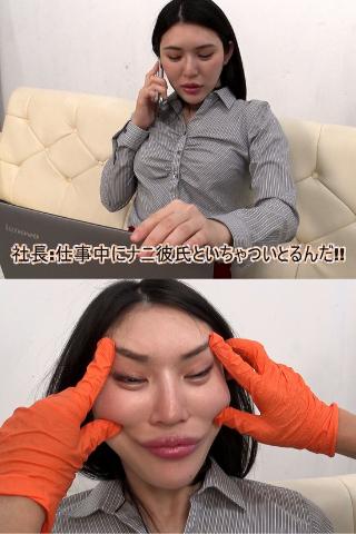 【OL顔面悪戯シリーズ】怠慢な社長秘書がお仕事中にイタズラされちゃいますた.....